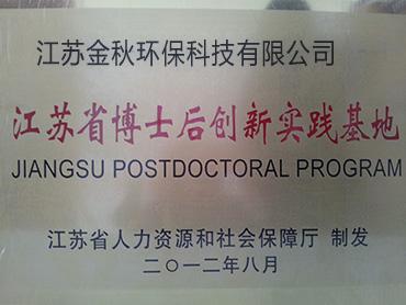 Jiangsu Postdoctoral Innovative Practice Base