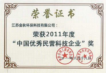 China Outstanding Private Enterprise Honor