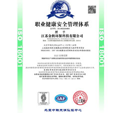 ISO18001 Quality Management System Certification